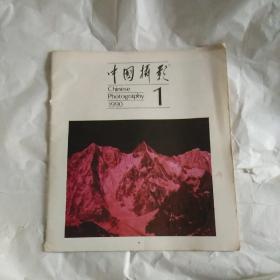 中国摄影,1990年第1期,总第145期