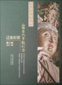 【正版全新】山西古代寺观彩塑 辽金彩塑 第3册