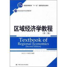 区域经济学教程(第2版)9787300118628