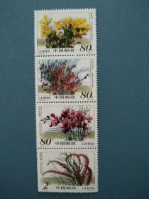 2002-14沙漠植物邮票