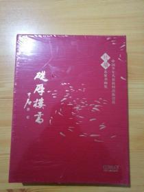中国少年儿童新闻出版总社:社藏名家书画集(一函两册全)(全新未开封)