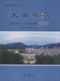 大田年鉴.2015