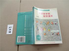 华罗庚学校数学课本:小学六年级