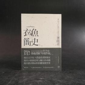 台湾联经版  董启章先生签名《衣鱼简史:董启章中短篇小说集Ⅱ》