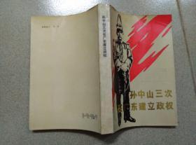 孙中山三次在广东建立政权 广东省政协文史资料委员会赠阅 有钤印