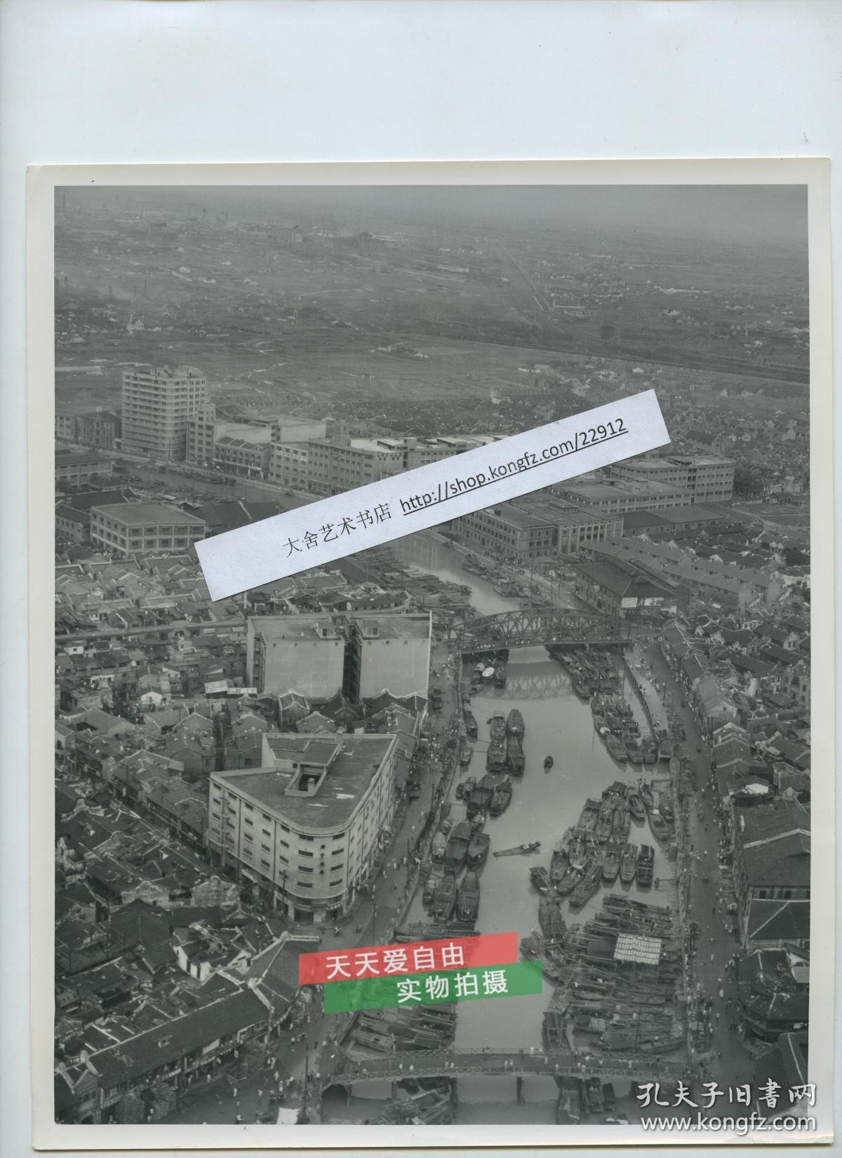 """民国1945年9月2日,上海北苏州河路北光复路一带高清航拍全景,苏河湾,大约位于现在称为""""四行天地""""的创意园区一带。可见1945年金城银行仓库,上海银行第二仓库,浙江兴业银行货栈等,著名的四行仓库就在附近。25.3X20.6厘米。高清老照片,地图级别展现。"""