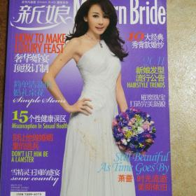 新娘2011 1 萧蔷成龙彩页