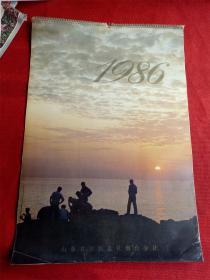 怀旧收藏挂历《1986年 国内风景摄影》12月全北京出版社