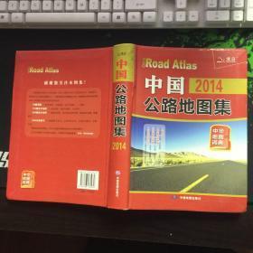 中国公路地图集 : 2014(14年1版1印)