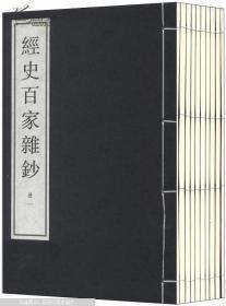 经史百家杂钞(大字线装本)