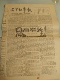 报纸《文学故事报》1986年第42期
