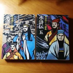日文版《水浒传》四,五册。村上知行译,日文原版。