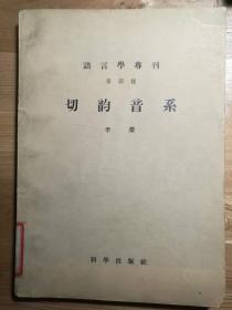 切韵音系(语言学专刊第四种)