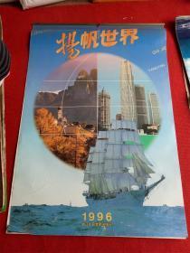 怀旧收藏挂历《1996年 扬帆世界》12月全有破损浙江人民出版社