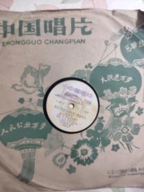 黑胶唱片     高级中学课本俄语第一册留声片   一张碟   78辑   第17,18面