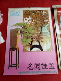 怀旧收藏挂历《1992年 名园佳盆》12月全有破损内蒙古人民出版社