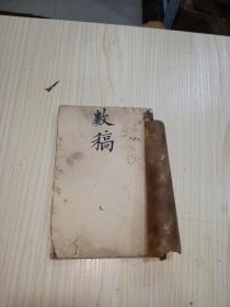 手抄本  数稿( 58面)