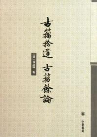 古籀拾遗 古籀余论( 16开 全一册   LV )