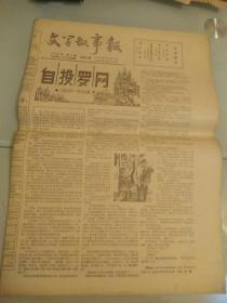 报纸《文学故事报》1986年9期,