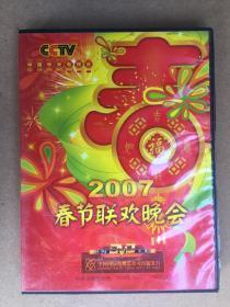 DVD2007春节联欢晚会2碟装品如图