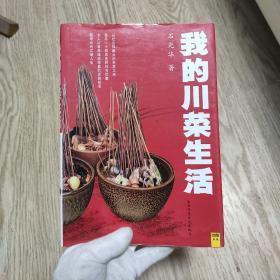 我的川菜生活