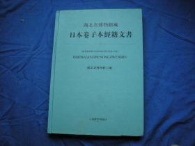 湖北省博物馆藏日本卷子本经籍文书