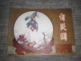 连环画:白民国(镜花缘之五)【83年1版1印】
