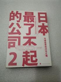 日本最了不起的公司2