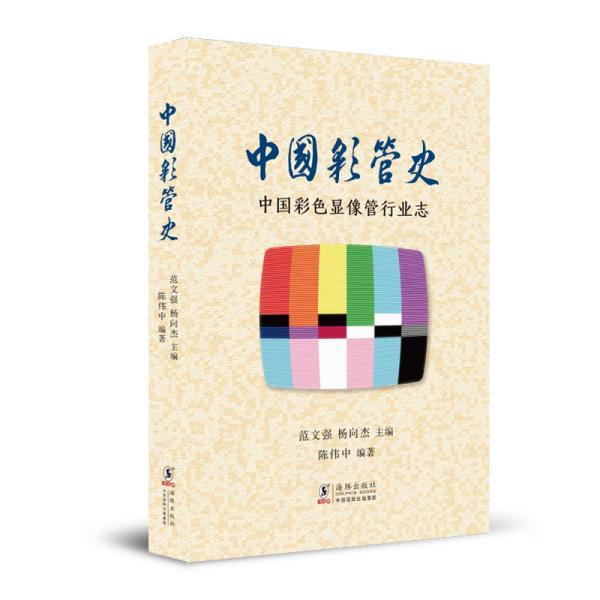 中国彩管史(中国彩管行业演化升级的全景记录,管窥改革开放四十年历程标志案例。)