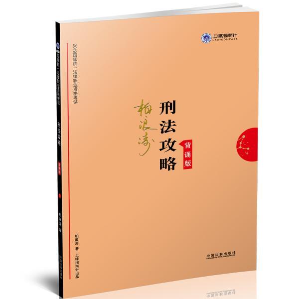 柏浪涛刑法攻略:背诵版