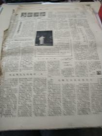 文摘周报14份10元