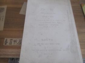 东方考古学丛刊 乙种 第七册   邯郸---战国时代赵都城址发掘   【 复印本】