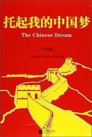 托起我的中国梦 : 小学版