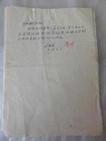 1958年刘文伯手迹4张(陕西乾县人 ,解放前参加了西安起义,创办《工商日报》解放后曾任西安市委员,民革陕西省委员会委员等职)