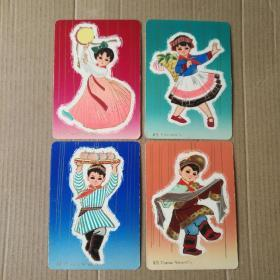 1976年《少年儿童民族舞蹈》年历卡一组(四枚)