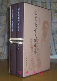 寒云藏書題跋輯釋(毛邊未裁本)精裝全2冊帶函套