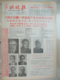 早期4开原版报纸合订本:羊城晚报(1987年11曰、12月、两个月全)----馆藏品佳。有党的十三大胜利闭幕、十三届一次会议产生中央领导机构、中央政治局举行首次全体会议、第六届全运会在广州隆重开幕、闭幕等内容。可做生日报资源