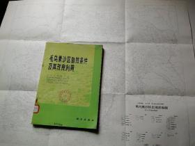 毛乌素沙区自然条件及其改良利用 一版一印1250册