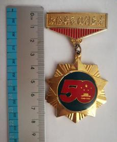 中华人民共和国成立50周年献给共和国创立者纪念章