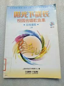 阳光下成长—校园合唱歌曲集 五线谱版(上册)