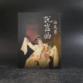 台湾联经版 白先勇《白先勇说昆曲》