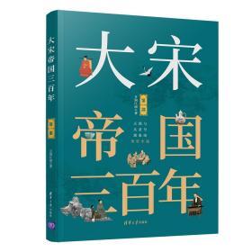 大宋帝國三百年 第1部 太祖開國