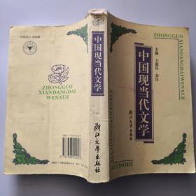 中国现当代文学,