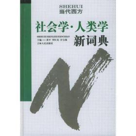 社会学.人类学新词典(复)