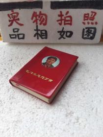 红宝书  毛泽东思想万岁