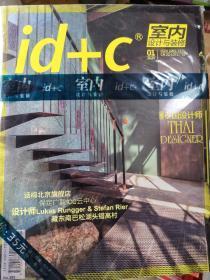 室内设计与装修ID+C   2020.1期 泰国设计师