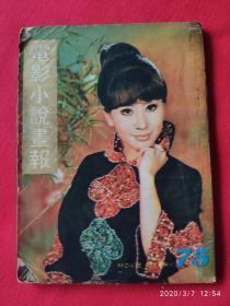 1970年代香港电影杂志《电影小说画报》1971-75【两本200,三本280】邢慧 秦沛