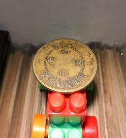 四川铜币 一百文 民国二年