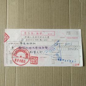 中国人民银行转账支票(10张)