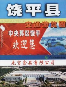 饶平下县交通游览图
